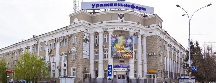 Главный почтамт is one of kurgan.pro.
