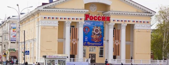 Кинотеатр «Россия» is one of kurgan.pro.