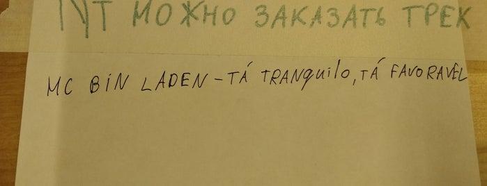 Делай культуру is one of Посетить.