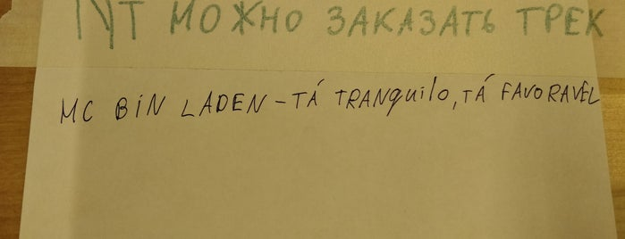 Делай культуру is one of Туса :).