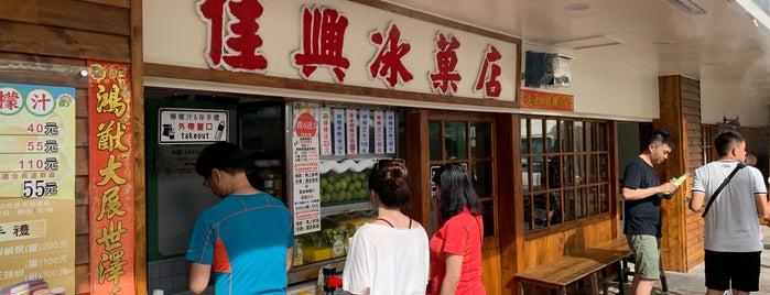 佳興冰果室 is one of Hualien - Taroko.