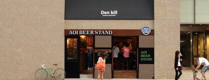 AOI BEER STAND is one of Lugares guardados de atsushi69.
