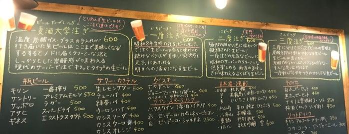 麦酒大学 is one of 行きたいとこ.