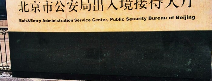 Beijing Public Security Office is one of Lieux qui ont plu à King.