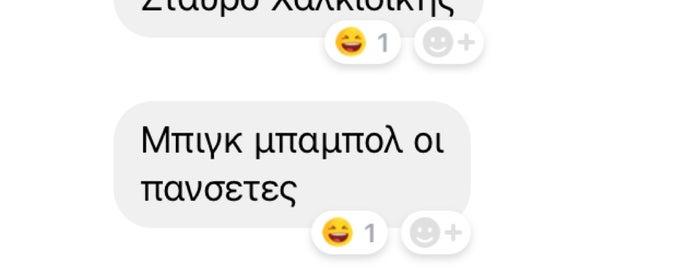 Αμάλθεια is one of Halkidiki.