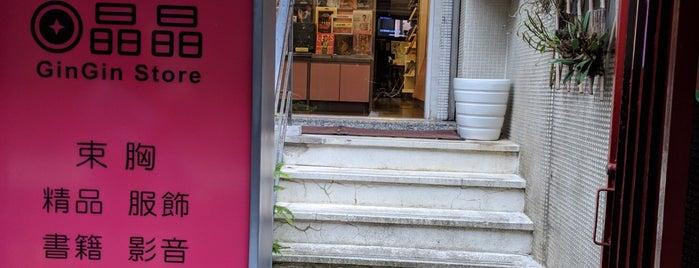 晶晶 GinGin Store is one of Taipei wannas.