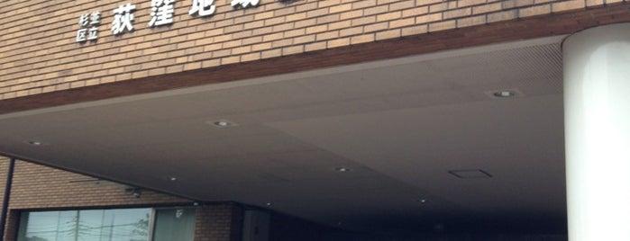 荻窪地域区民センター is one of สถานที่ที่ 西院 ถูกใจ.