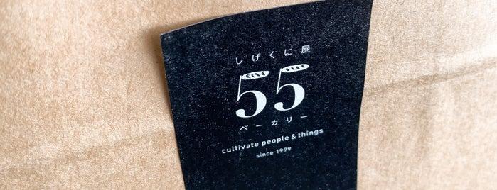 しげくに屋55ベーカリー 高円寺本店 is one of 東京ココに行く! Vol.43.