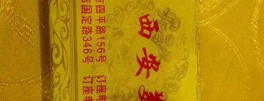 西安美食阁  XiAnMeiShiGe is one of shanghai.
