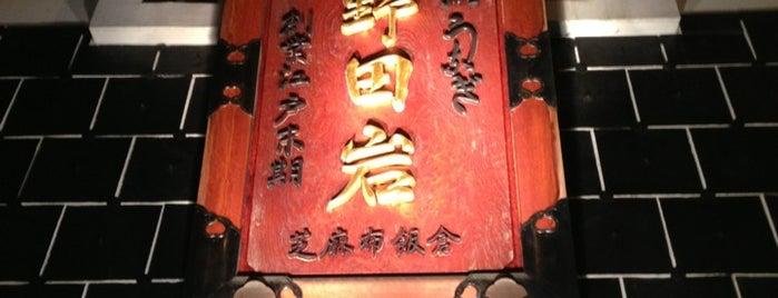五代目 野田岩 is one of Tokyo Casual Dining.