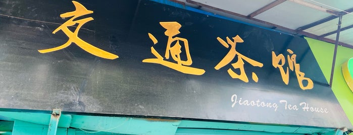 交通茶馆 is one of My fav.