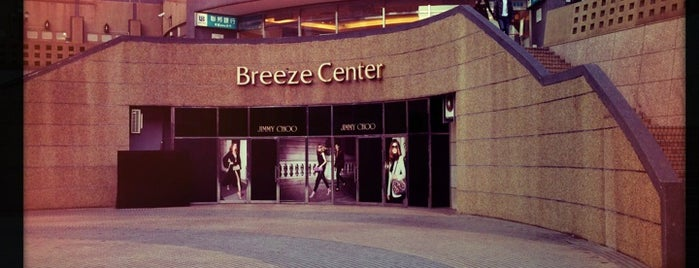 Breeze Center is one of Things to do - Taipei & Vicinity, Taiwan.