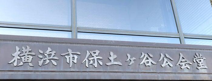 保土ケ谷公会堂 is one of Hideo 님이 좋아한 장소.