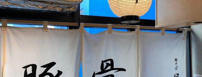 豚そば月や is one of Tempat yang Disimpan T.