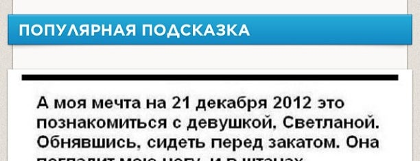 12.12.12 is one of досуг.