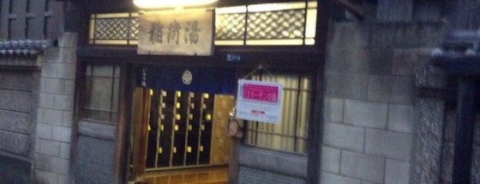 稲荷湯 is one of Sento.