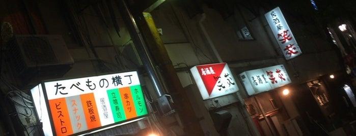 野毛たべもの横丁 is one of saxpoohさんのお気に入りスポット.