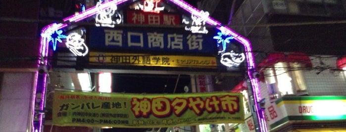 神田駅西口商店街 is one of Tokyo・Kanda・Kudanshita.