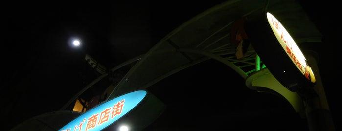 馬場商店街 is one of Tempat yang Disukai Marise.