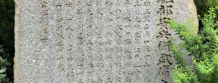 堀部安兵衛武庸之碑 is one of 記念碑.