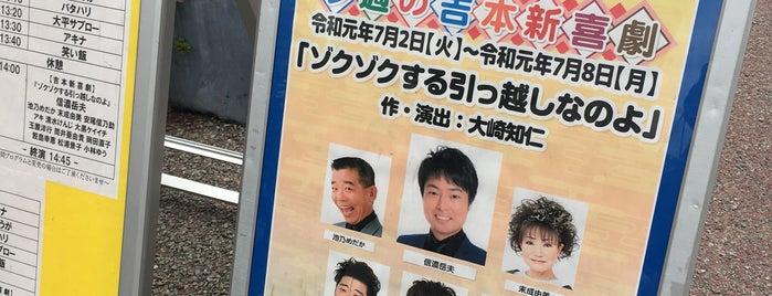 よしもと西梅田劇場 is one of Hiroshiさんのお気に入りスポット.