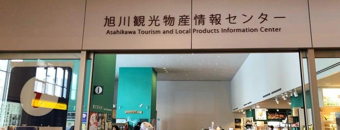 旭川観光物産情報センター is one of _h_t_i__e_K__さんのお気に入りスポット.