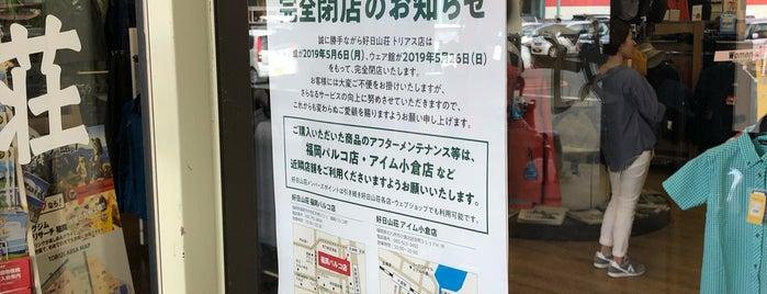 好日山荘 is one of (整理用)★ Kyusyu 九州.