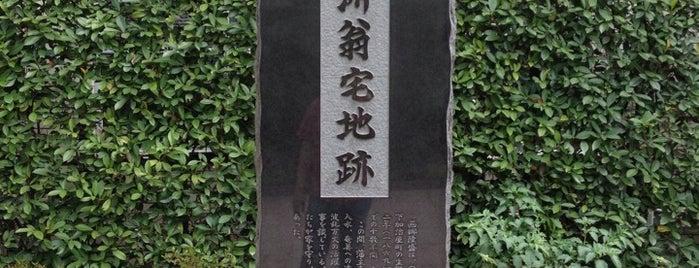 西郷南洲翁宅地跡 is one of 西郷どんゆかりのスポット.