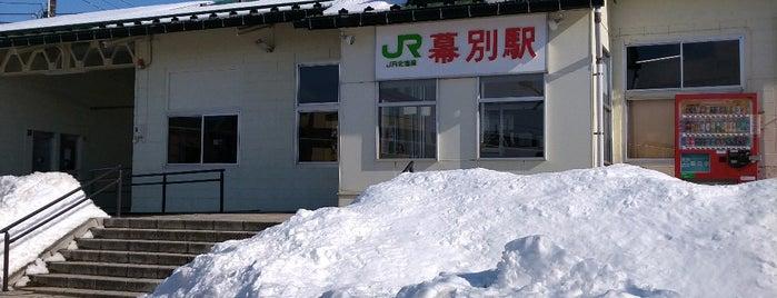 Makubetsu Station is one of JR 홋카이도역 (JR 北海道地方の駅).