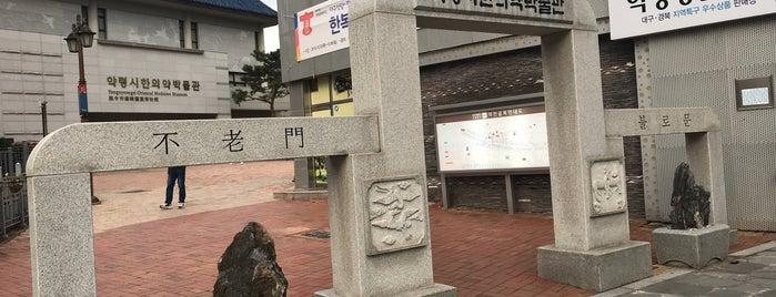 대구제일교회 is one of 대구 근대사골목.