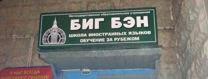 """Big Ben is one of """"Клуб Скидок"""": разное (г. Москва)."""