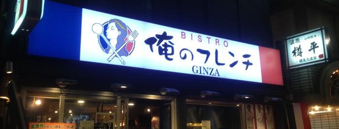俺のフレンチ GINZA is one of 맛있는 도쿄.