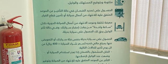 united motors . الصيانة السريعة is one of Baha : понравившиеся места.
