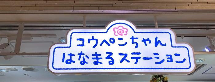 コウペンちゃん はなまるステーション is one of สถานที่ที่ 高井 ถูกใจ.