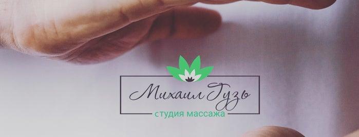 Массажная студия Михаила Гузь is one of Lugares favoritos de Anna.