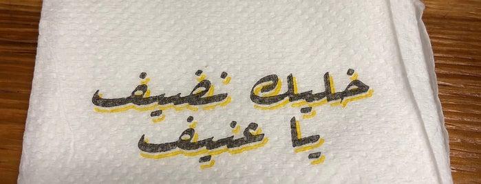 سندويش ونص Sandwich w Noss is one of لبنان.