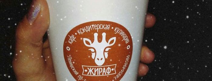 Жираф is one of На районе.