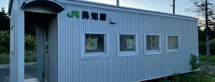 Yuchi Station is one of JR 홋카이도역 (JR 北海道地方の駅).