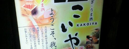 Kakoiya is one of Lugares favoritos de 高井.