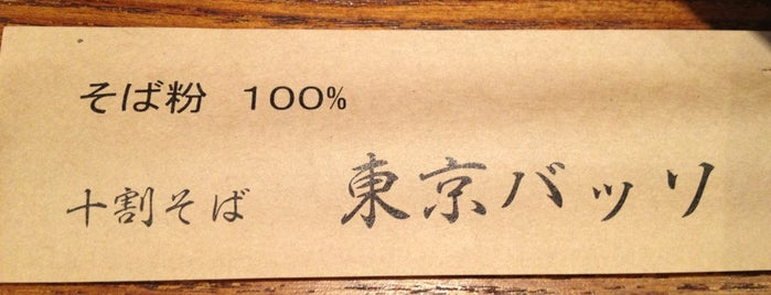 東京バッソ is one of ぎゅ↪︎ん 🐾さんの保存済みスポット.