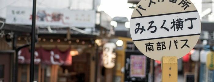 八戸屋台村みろく横丁 is one of 青森関係.