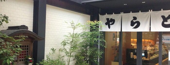 とらや 京都一条店 is one of 京都に行ったらココに行く! Vol.13.