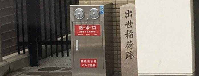 出世稲荷跡 is one of 氣になる.
