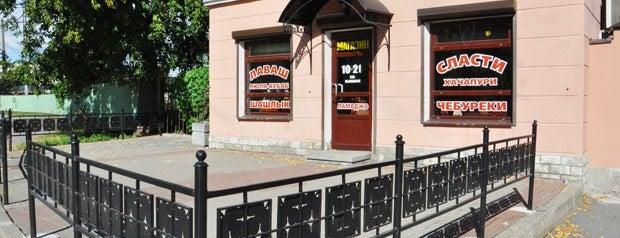 Нканак is one of Где дешево и вкусно поесть или выпить в Петербурге.