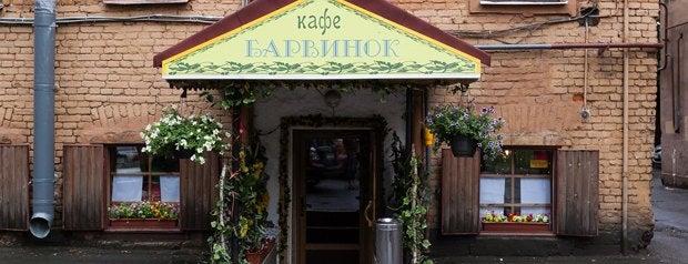 Барвинок is one of Где дешево и вкусно поесть или выпить в Петербурге.