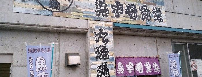 氷見魚市場食堂 海寶 is one of Lieux qui ont plu à 高井.