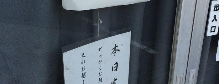 小倉食鶏 is one of Atsushi'nin Beğendiği Mekanlar.