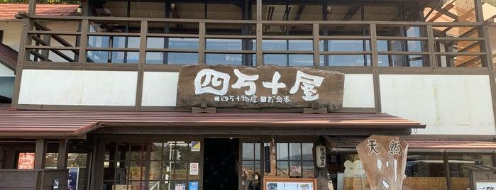 四万十屋 is one of 気になる.