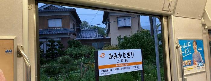 上片桐駅 is one of JR 고신에쓰지방역 (JR 甲信越地方の駅).