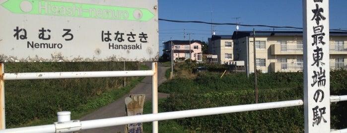 Higashi-nemuro Station is one of JR 홋카이도역 (JR 北海道地方の駅).